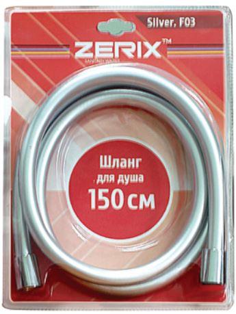 Шланг д/душа F03 150см Zerix