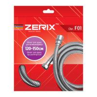 Шланг растяжной ZERIX 120см для гигиенического душа ZX2898