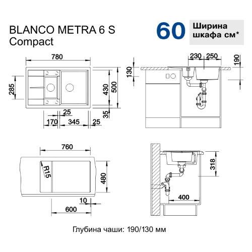 Кухонная мойка Blanco Metra 6 S Compact антрацит 513473