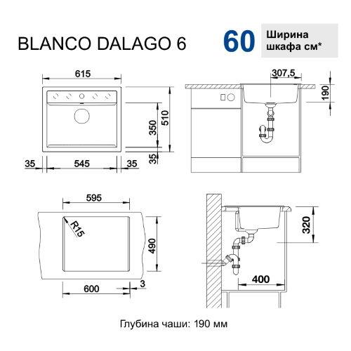 Кухонная мойка Blanco Dalago 6 шампань 514194