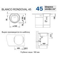 Кухонная мойка Blanco Rondoval 45 жасмин 515672
