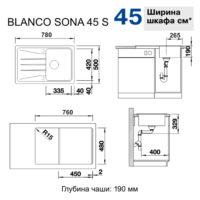 Кухонная мойка Blanco Sona 45 S серый беж 519669