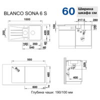 Кухонная мойка Blanco Sona 6 S темная скала 519853