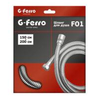 Шланг растяжной G-FERRO Chr.F01 (150 см) (HO0003)