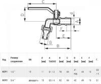 Водоразборный кран с наконечником 1/2″ Ferro (KCP1W)