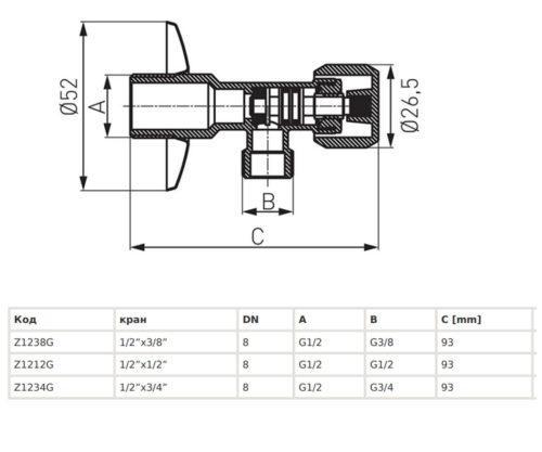 Угловой кран с фильтром 1/2х3/8 Ferro (Z1238G)