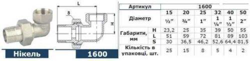 Сгон американка угловая SOLOMON 1 1/2″ НИКЕЛЬ 1600