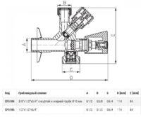 Вентиль угловой 1/2х3/8 FERRO (CF5104)