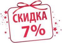 СКИДКА 7% на все покупку! — применяй купон в корзине — SKIDKA7